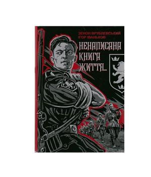 Книга Врублевский З. НЕНАПИСАННАЯ КНИГА ЖИЗНИ