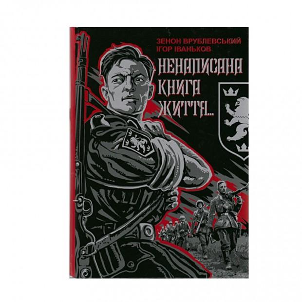 Книга Врублевський З. НЕНАПИСАНА КНИГА ЖИТТЯ