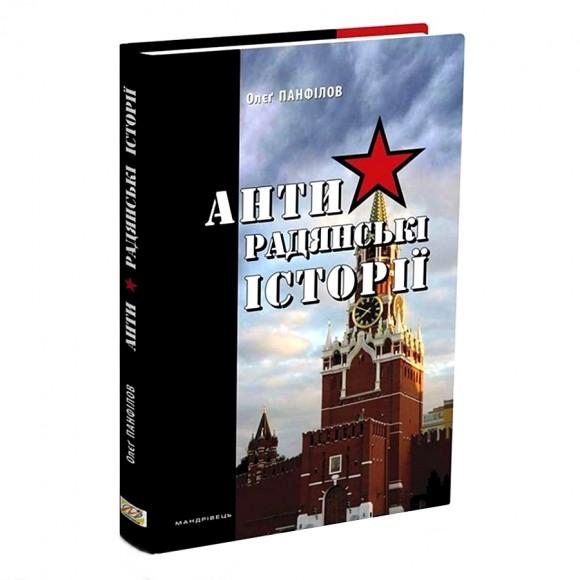 Книга Панфилов О. АНТИСОВЕТСКИЕ ИСТОРИИ