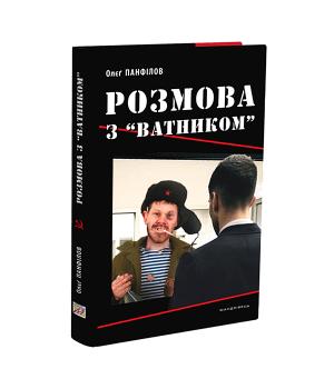 "Книга Панфилов О. РАЗГОВОР С ""ВАТНИКОМ"""