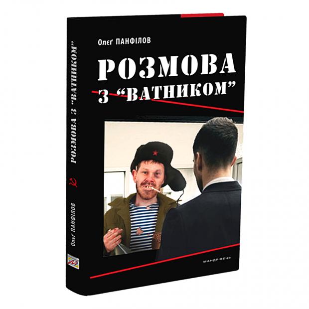 "Книга Панфілов О. РОЗМОВА З ""ВАТНИКОМ"""