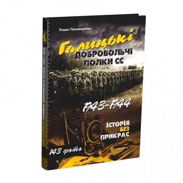 Книга Пономаренко Р. ГАЛИЦЬКІ ДОБРОВОЛЬЧІ ПОЛКИ СС 1943-1944