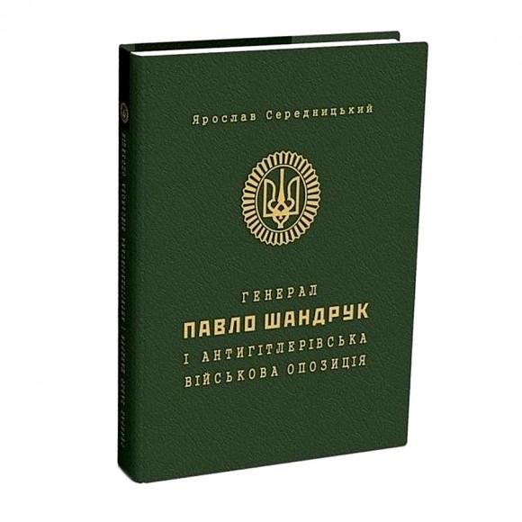 """Книга Середницкий Я. """"Генерал Павел Шандрук и антигитлеровская военная оппозиция"""""""