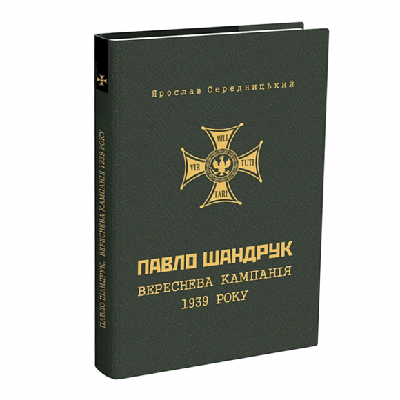 """Книга Середницький Я. """"Павло Шандрук. Вереснева кампанія 1939 року"""""""
