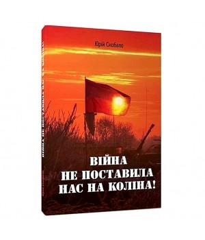 """Книга Скобало Ю. """"Війна не поставила нас на коліна"""""""