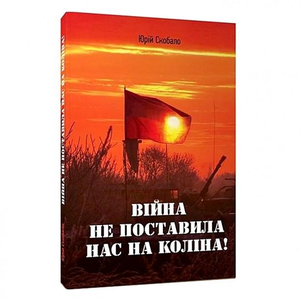 "Книга Скобало Ю. ""Война не поставила нас на колени"""
