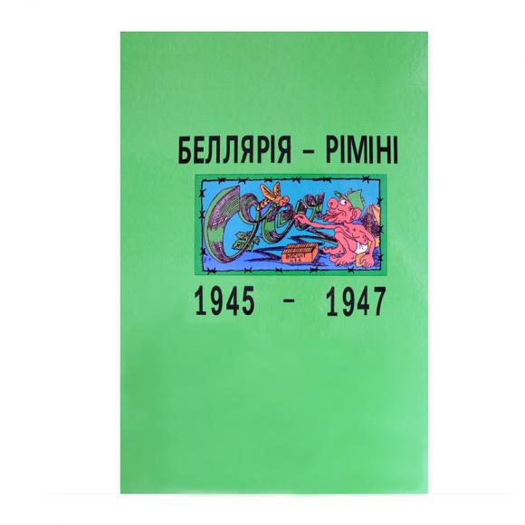"""Книга Слупчинский О. """"Беллярия - Римини 1945-1947"""""""