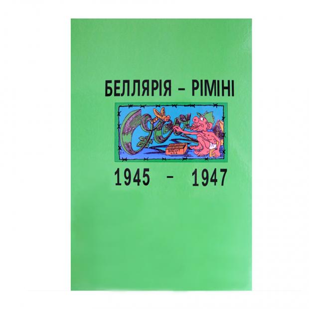"""Книга Слупчинський О. """"Беллярія - Ріміні 1945-1947"""""""