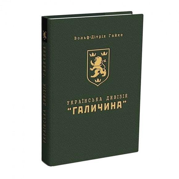 """Книга Українська Дивізія """"Галичина"""". Історія формування і бойових дій у 1943–1945 роках"""