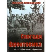 """Спогади фронтовика: Одисея сірого """"коляборанта"""""""