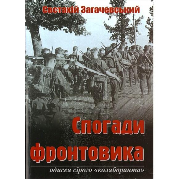 "Воспоминания фронтовика: Одиссея серого ""колаборанта"""