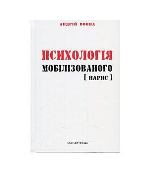"""Книга Вовна А. """"Психология мобилизованного: очерк"""""""