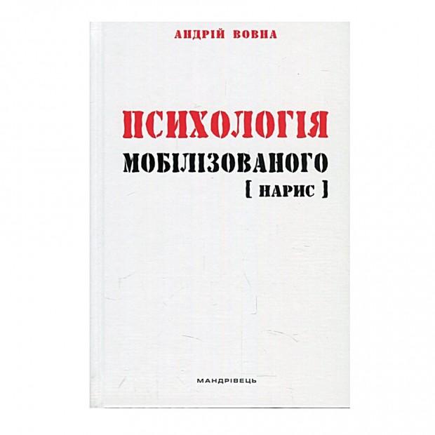"""Книга Вовна А. """"Психологія мобілізованого : нарис"""""""