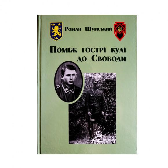 Книга Шумський Р. І. «Поміж гострі кулі до свободи»