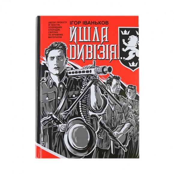 """Книга Іваньков І. """"Йшла дивізія…"""""""