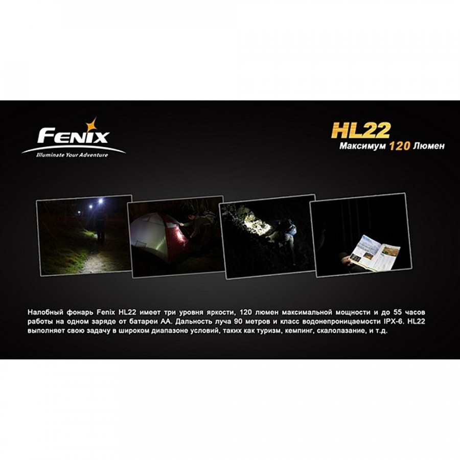 Фонарь FENIX HL22  60d820d776324
