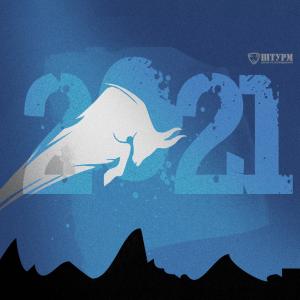 2021 З Новим Роком!